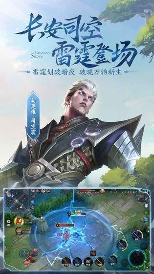 王者荣耀云游戏(在线玩)图2