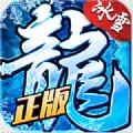龙城秘境之冰雪之城官网版