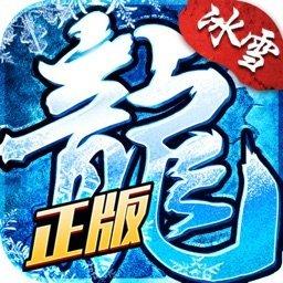 冰雪复古传奇之龙城秘境(兑换码)