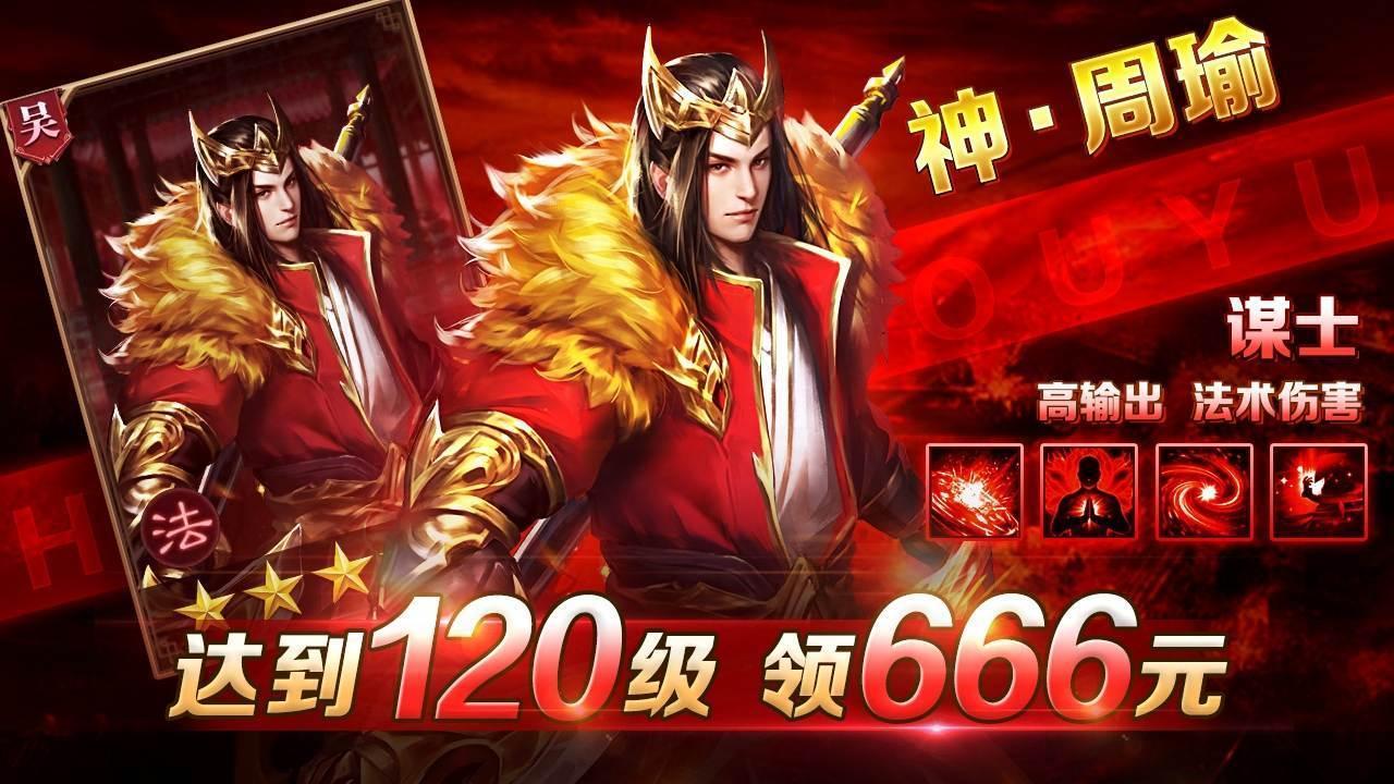 三国霸王红包版图4