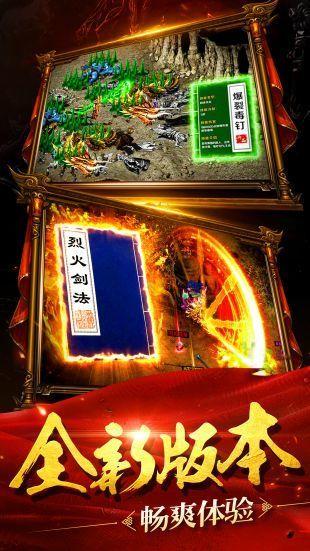 决战玛法无限元宝版图3