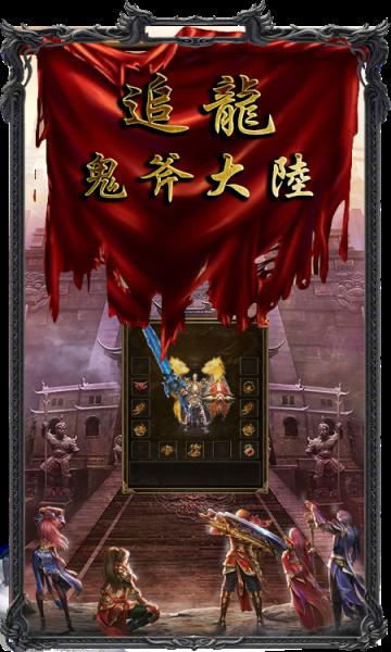 鬼斧大陆灭天神器图2
