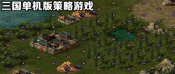 三国单机版策略游戏