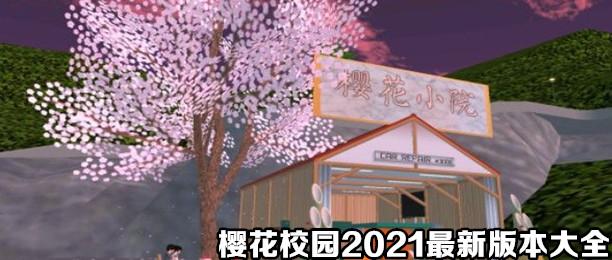 樱花校园2021最新版本大全