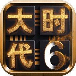 三国大时代6