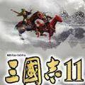 三国志11真英雄荟萃mod版