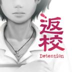 返校detention手游