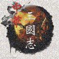 中华三国志威力加强版