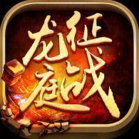 征战龙庭1.80版