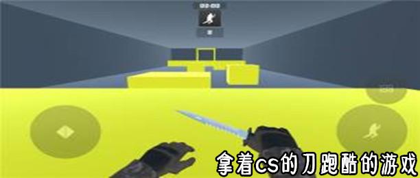 拿着cs的刀跑酷的游戏