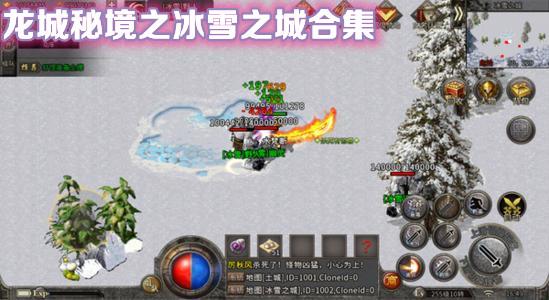 龍城秘境之冰雪之城合集