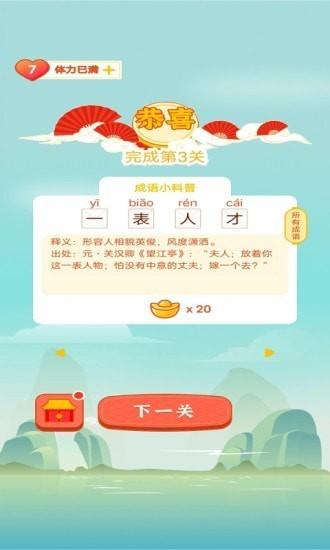 灯谜红包群app图4