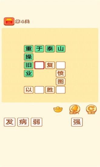 灯谜红包群app图3