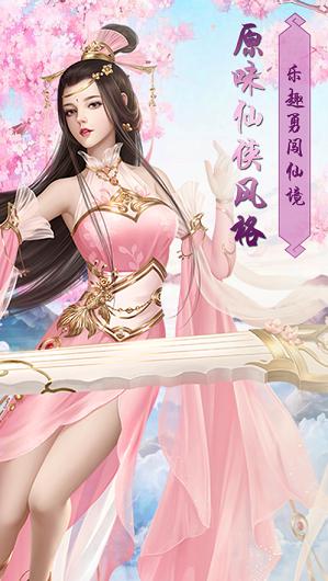 沧月仙灵九州手游图3