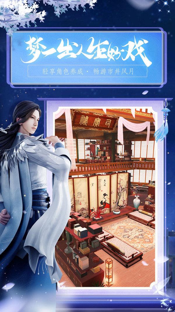 盛唐烟雨游戏图3
