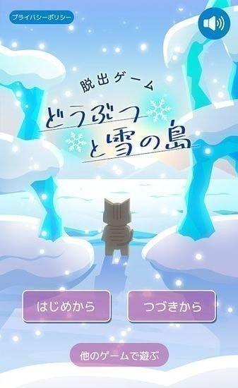 动物们与下雪的岛图2