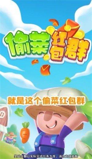 偷菜红包群app图1