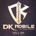 DK Mobile韩服