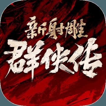 新射雕群侠传之铁血丹心抖音版