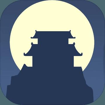 论如何建立一个修仙门派无限功德版1.202