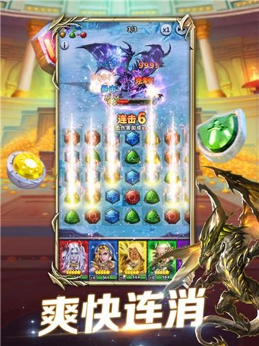魔龙消消乐游戏图2