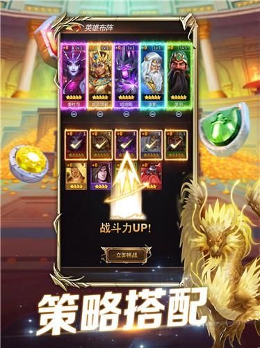 魔龙消消乐游戏图1