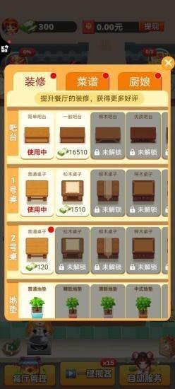幸福饭店红包版图2