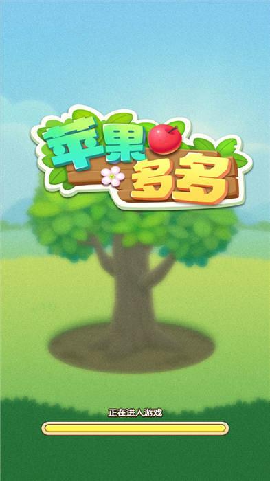 苹果多多游戏图3