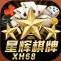 星辉棋牌xh68