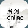 書劍online