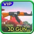 3D枪械模拟器游戏
