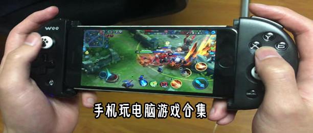 手机玩电脑游戏合集