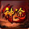屠龙复古神途官网版
