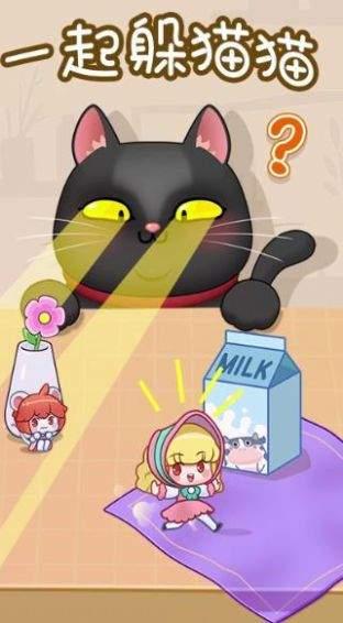 一起躲猫猫游戏