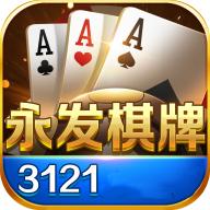 3121永发棋牌3a