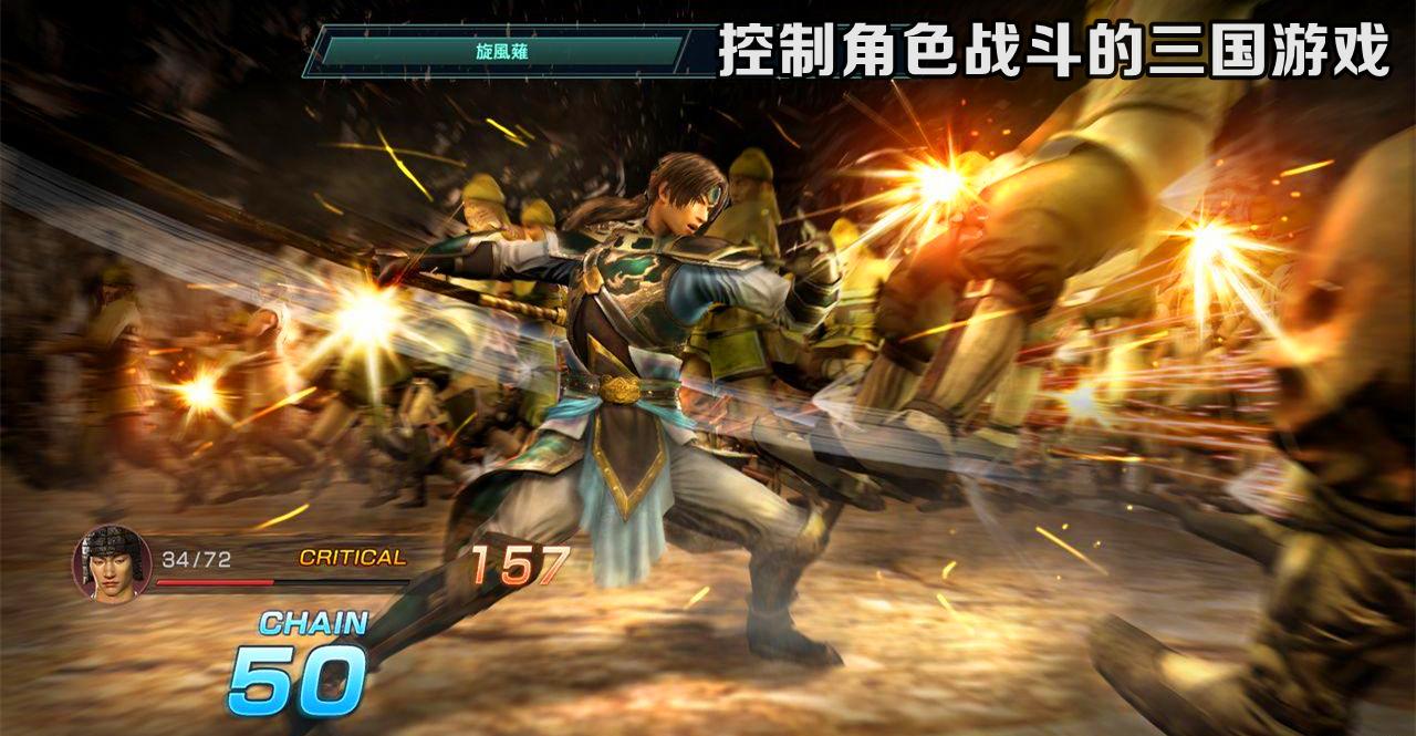 控制角色战斗的三国游戏