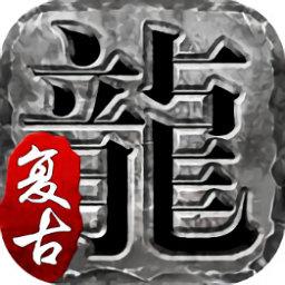 火龍復古1.76官網版
