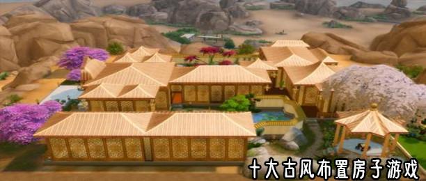 十大古风布置房子游戏