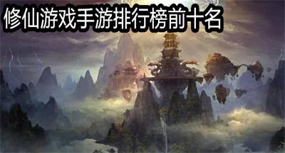 修仙游戏手游排行榜前十名