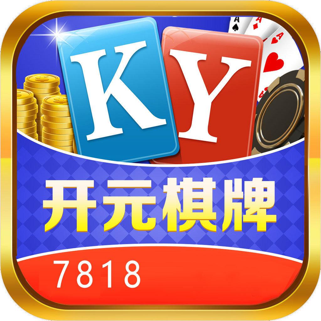 最新版本开元7818棋牌