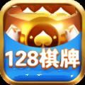 128棋牌電玩