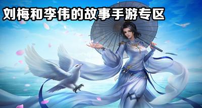 刘梅和李伟的故事手游专区