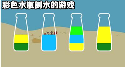 彩色水瓶倒水的游戏