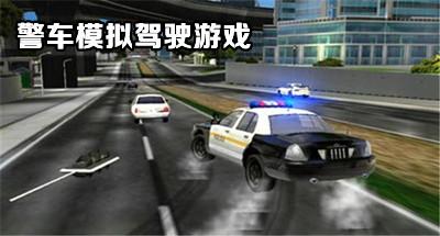 警车模拟驾驶游戏