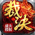 9377烈焰裁决高爆版