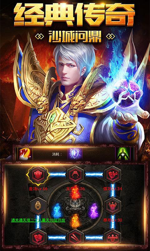 天帝神器传奇官网版图2