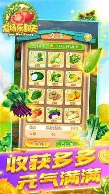 农场乐翻天app图1