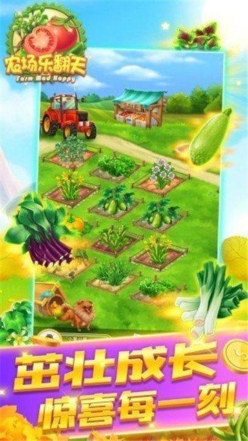 农场乐翻天app图2