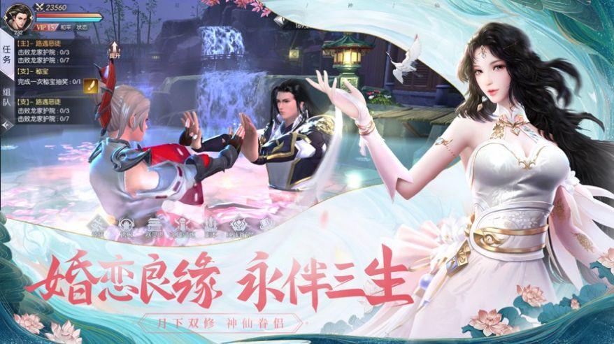 仙山修道录图2