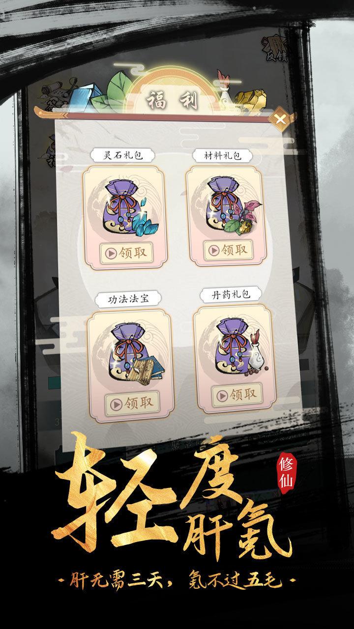 全民飞剑图3